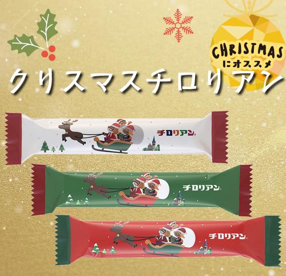 クリスマスチロリアン