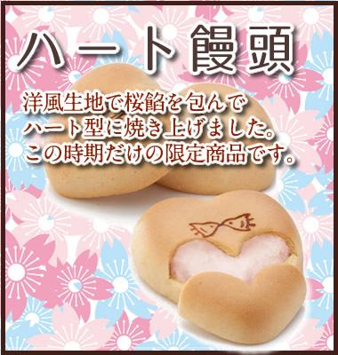 ハート饅頭(桜餡)