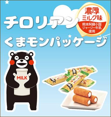 チロリアン(濃厚ミルク味)くまモンパッケージ