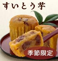 すいとう芋(スイートポテト・6個入)