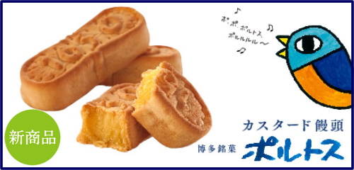 カスタード饅頭 ポルトス新発売