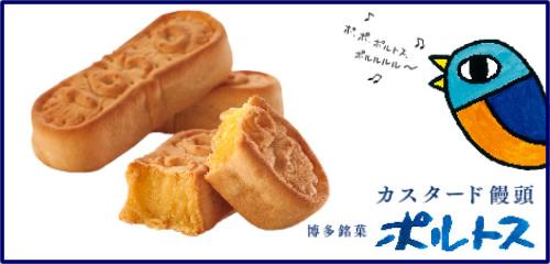 博多新銘菓 カスタード饅頭 ポルトス