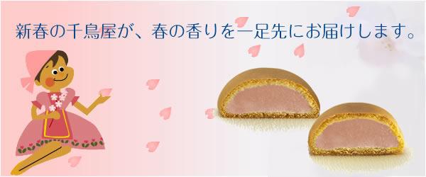 花千鳥 桜餡