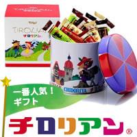 チロリアン丸缶(ショート28本入り)